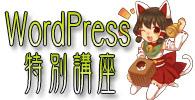WordPressの特別講座です。ワードプレスの便利な情報をまとめた講座です。