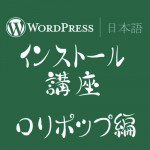 WordPress インストール講座 ロリポップ編
