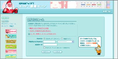 ロリポップのユーザー専用ページの画面です。まずは、ログインしてください。