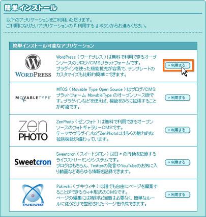 簡単インストールメニューのWordPressの利用するボタンを選んでください。