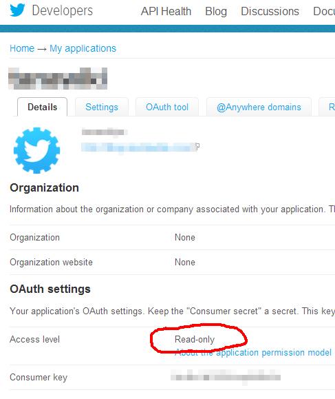 Twitterとのアプリ連動が登録できました。連動するアプリの設定を管理する画面が表示されます。