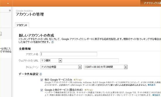 サイトの情報を入力してください。