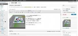 記事を作ったりページデザインを作る管理ページです。