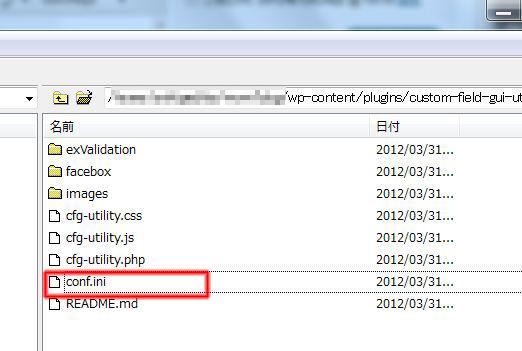 設定ファイルを直接編集しましょう。