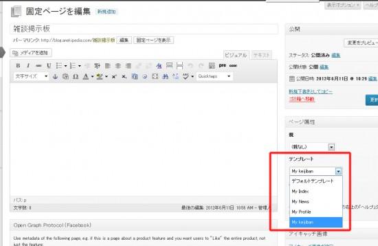 テンプレートを選択することで、専用のページ構成にすることができます。