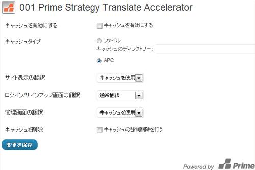 翻訳キャッシュの設定です。