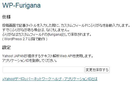 Yahoo! JAPANのアプリケーション IDを取得する必要があります。