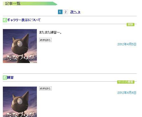 アイキャッチ画像を登録してないと、NOIMAGEの画像が表示されます。