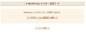 インストール完了しました。続いて、WordPressの設定をします。