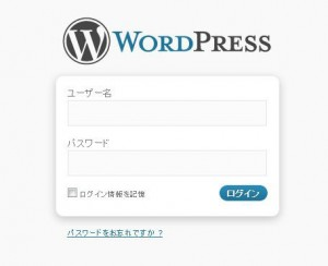 ログイン画面です。ここから、あなたのWordPress管理画面にログインします。