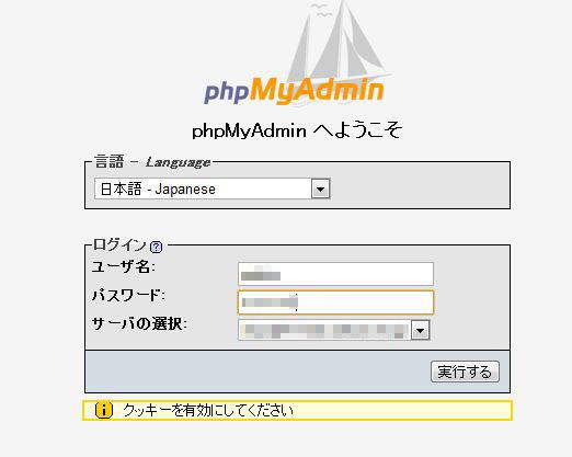 ログイン画面です。ユーザー名とパスワードをいれてログインしてください。