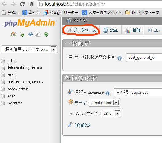 phpMyAdmin管理画面のデータベースをクリックしてください。