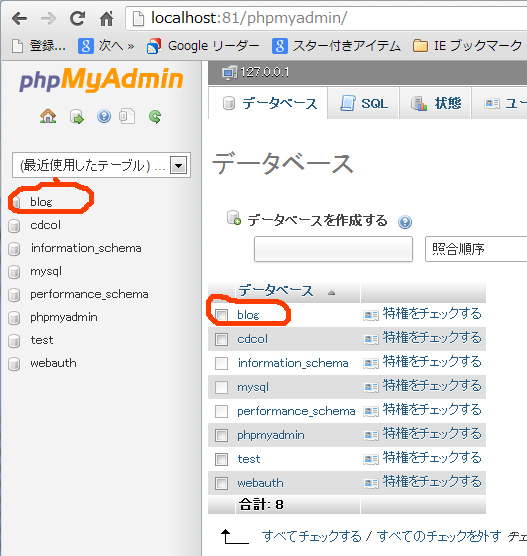 データベースの名前が追加されます。