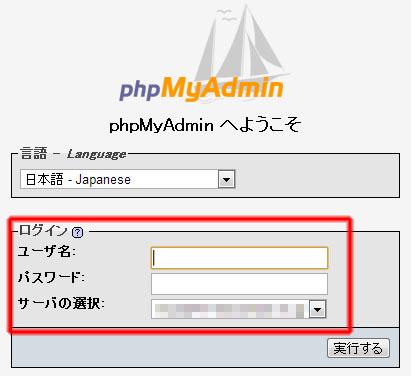 ログイン画面です。ユーザ名とパスワード、利用しているサーバを選択します。