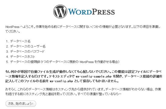 この辺は、WordPressを普通にインストールするのと同じ流れで進みます。