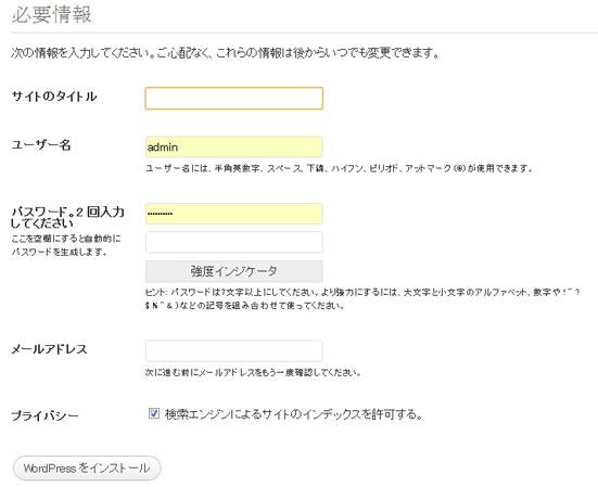 現在運営しているサイトと同じ内容の設定を記入しましょう。