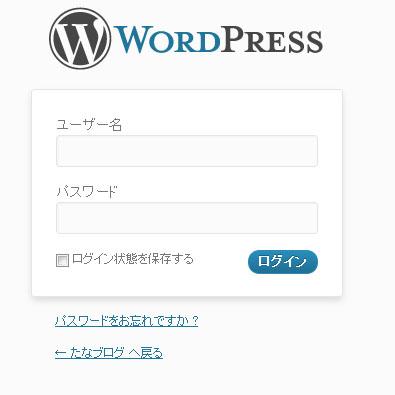 コレでWordPressのインストールは完了です。