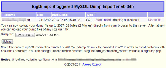 SQLファイルが自動的に追加されます。