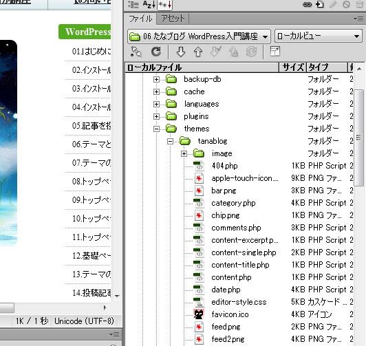 テーマのファイルなどのphpを編集したい場合には、普通のサイトと同じようにファイルタブから選択して記述を編集します。