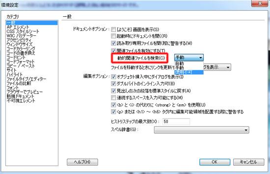 動的関連ファイルを検索の項目を「手動」から「使用不可」に設定してください。