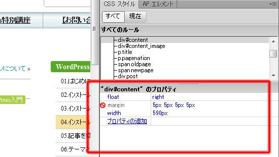 プロパティでは、CSSの記述をOnOffしたりできます。