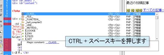 Ctrlキーとスペースキーを同時に押すと、このようにコードヒントのリストが表示されます。