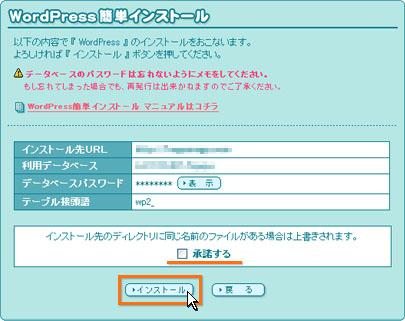 インストール先の確認画面です。説明を読んでインストールボタンを押してください。