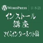 WordPress インストール講座 さくらインターネット編