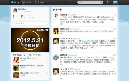 ツィッターのマイページのホーム画面です。