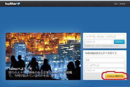ツイッター公式 日本のページです。ここから作れます。