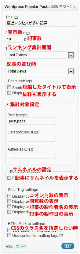 設定項目を簡単に日本語で訳しました。参考にしてください。