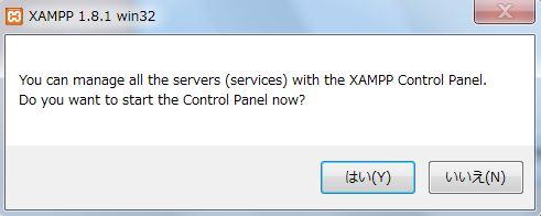 xamppのコントロールパネルを起動するか聞かれます。