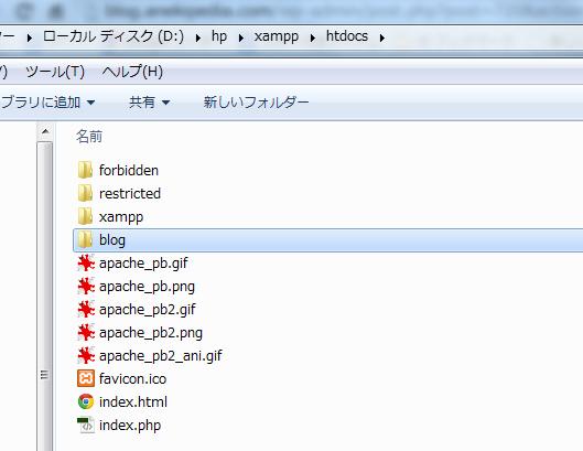 好きなフォルダを作成しましょう。ココにWordPressのファイルを入れていきます。