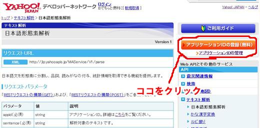 アプリケーションIDの登録(無料)をクリックしましょう。